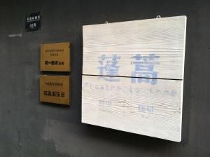 Penghao Theater, Beijing January 2013